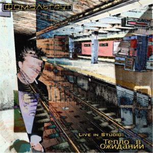 Тепло в Ожидании - Первый полноценный студийный альбом - релиз 10 октября 2004