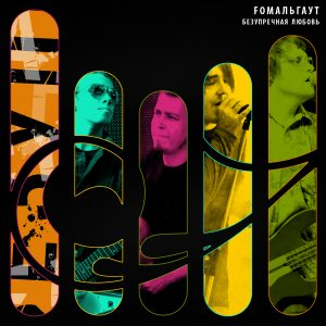 Безупречная Любовь - третий альбом релиз 26 впреля 2009 г