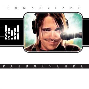 Развлечение - четвёртый альбом - релиз 23 мая 2013